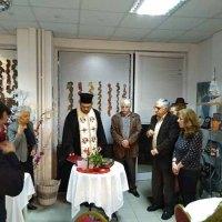 Έκοψαν την Πρωτοχρονιάτικη πίτα τους ο Σύλλογος Κεφαλλήνων & Ιθακησίων