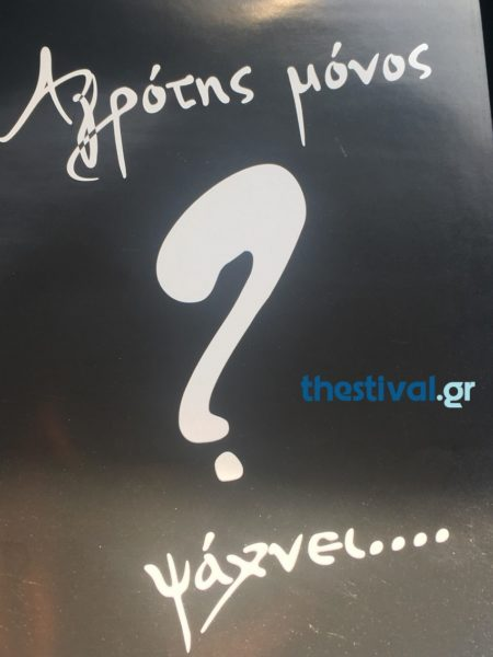 agrotis-monos-oikos-anoxis