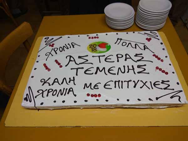 asteras-temenis-pita