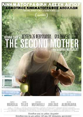 «Η Δεύτερη Μάνα» από την Κινηματογραφική Λέσχη Αιγίου