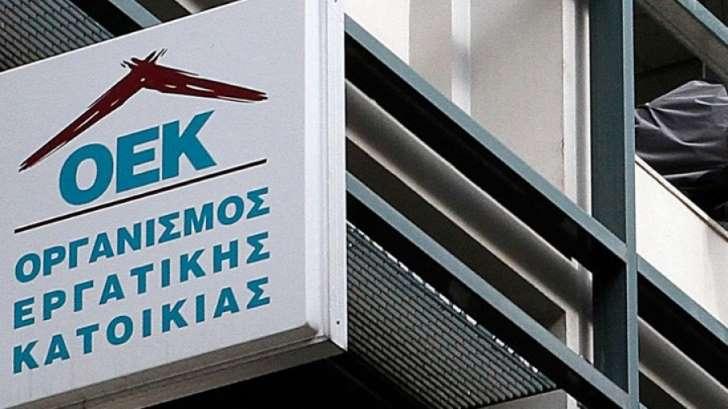 Ξεκίνησαν σήμερα οι αιτήσεις για ρύθμιση δανείου του ΟΕΚ
