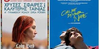 cine-call-me-by-lady-bird