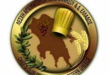 logo-lesxis-arxeimageirwv-dytikhs-elladas