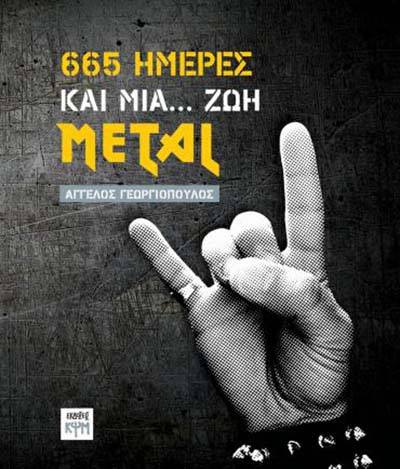 «665 ημέρες και μία… ζωή METAL»!  ΤΟ ΒΙΒΛΙΟ ΤΟΥ ΑΓΓΕΛΟΥ ΓΕΩΡΓΙΟΠΟΥΛΟΥ