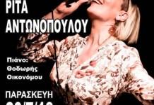 ANTONOPOYLOY-AFISA-2018