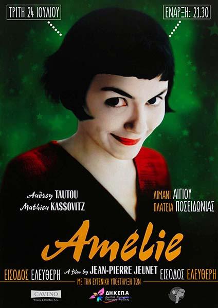 """Προβολή της ταινίας """"Amelie"""" στην παραλία Αιγίου"""