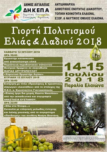 Γιορτή Πολιτισμού, ελιάς και λαδιού στην παραλία Ελαιώνα στις 14 και 15 Ιουλίου