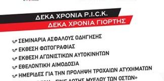 draseis-pick10