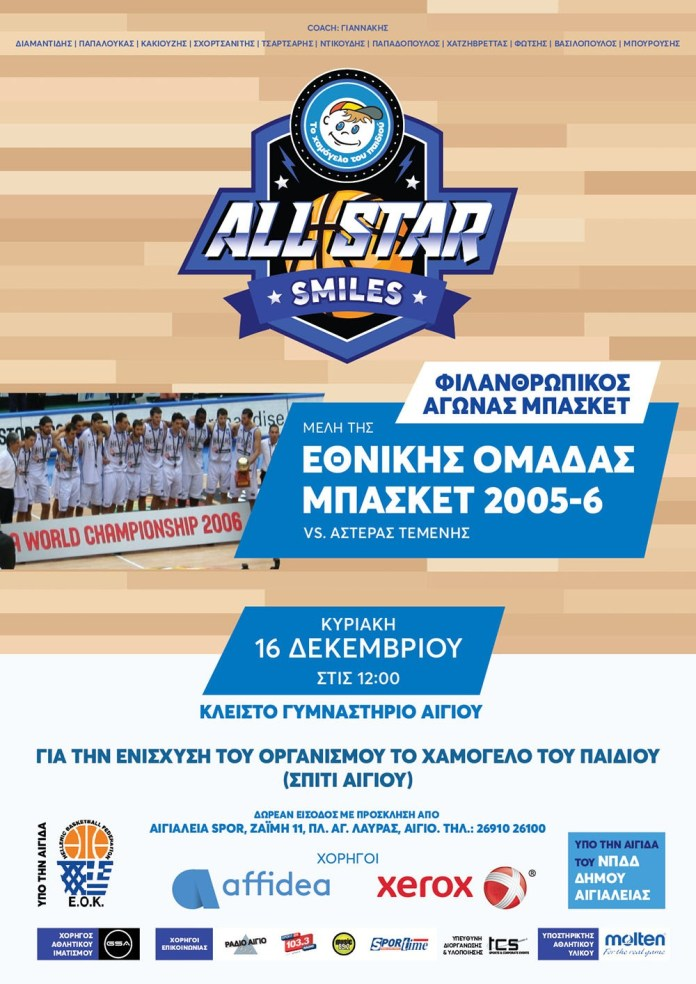 all-star-smiles-poster