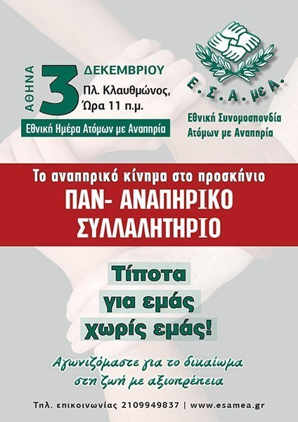 athens-sylalytirio-amea