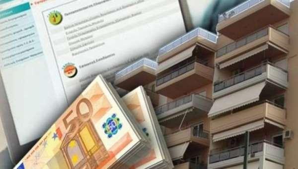 efka-euro-polikatoikia