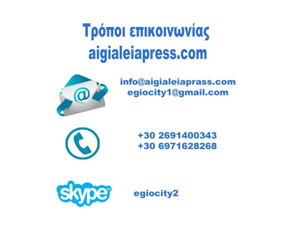 tropoi-epikoinonias-aigialeiapresstropoi-epikoinonias-aigialeiapress