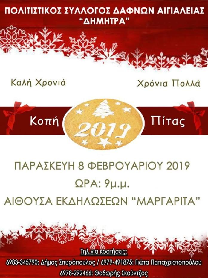 dafnes-pita-2019