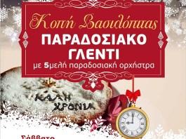 xoreftiko-ergastiri-pita-2019