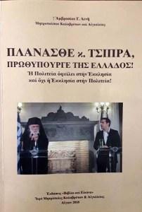 amvrisios-vivlio-tsipras
