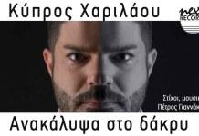 Kypros Charilaou-Anakalipsa Sto Dakri-2 DT