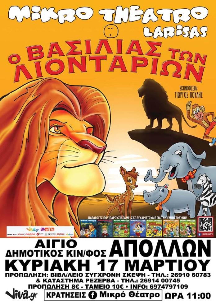 LION_AIGIO-mikro-theatro-larisa