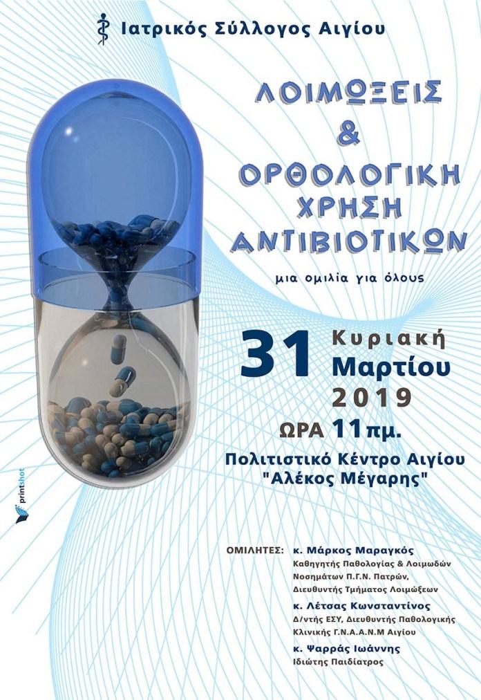 antiviotika-afisa-ISA