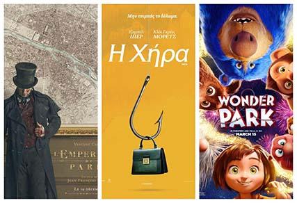 cine-apollon-21-3-2019