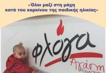 floga-paidikos-karkios