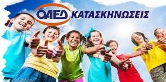 kataskinosi_oaed