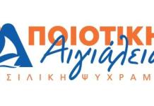 poiotiki-aigialeia-logo