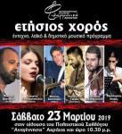xoros-filarmonikis-akrata-2019