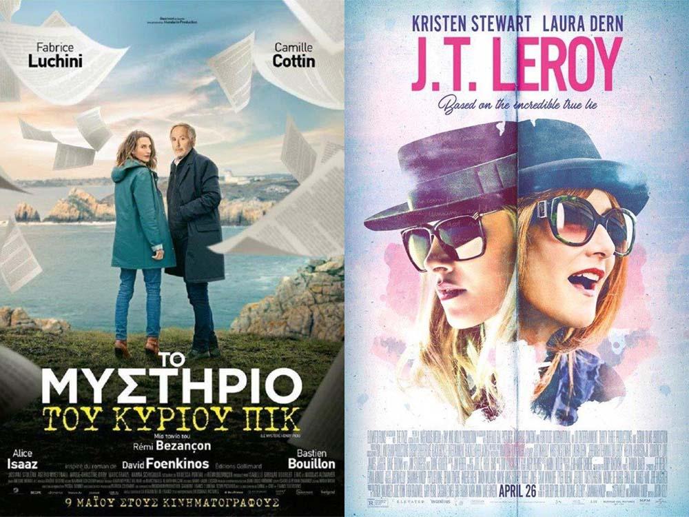 cine-apollon-16-5-19
