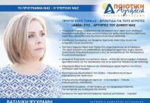 psixrami-argotiko-programma