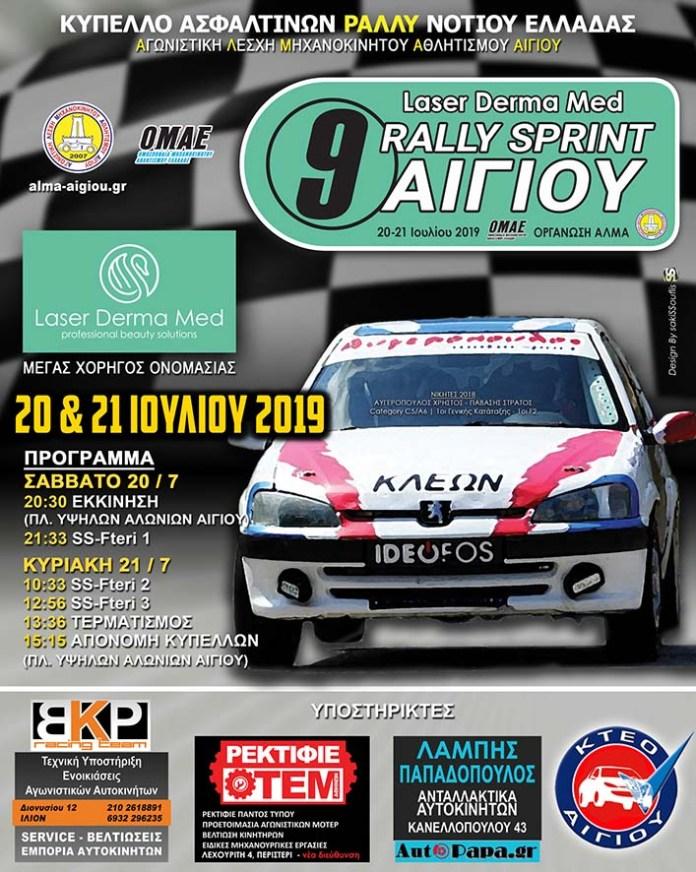 FINAL-WEB-afisa-rally-sprint-aigiou-2019