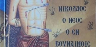 agios-nikolaos-vounainis