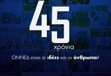 45xronia-onned