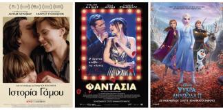 cine apollon - 28-11-2019