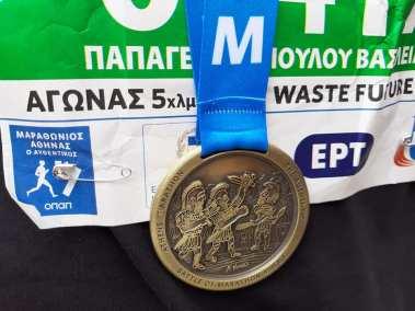 marathonios metallio