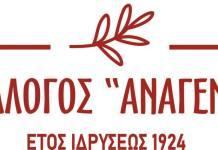 anagennisisi - akrata
