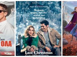 cine apollon - 5-12-2019