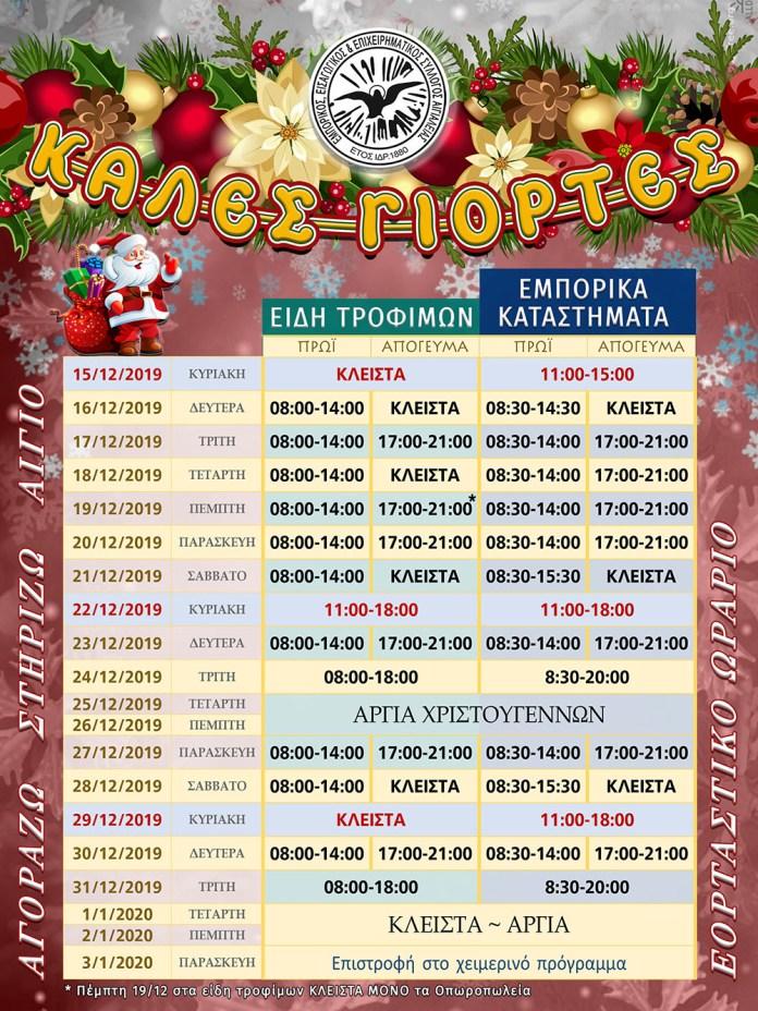 eortastiko-programma-xmas-2019