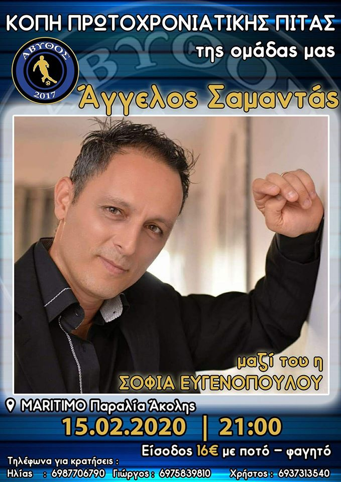avithos-pita