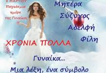 ginaika
