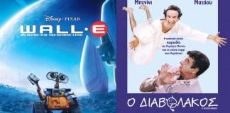 cine-iperthrio