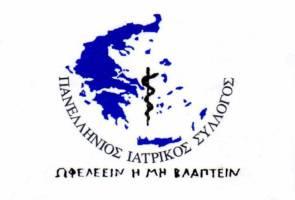 panellinios-iatrikos