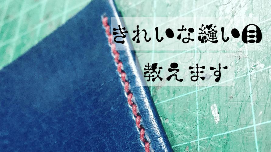 【レザークラフト】【動画】手縫いで革を綺麗に縫う方法を教えます。