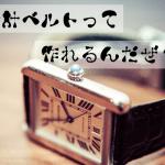 【レザークラフト】オリジナル腕時計ベルトを作ろう
