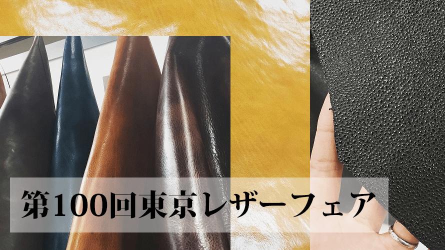 【レザークラフト】第100回東京レザーフェア 参加報告