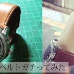 【レザークラフト】オリジナル腕時計ベルトを新調してみた