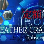【起業】レザークラフトワークショップ専門店:クラウドファンディング終了【CAMPFIRE】【結果発表】