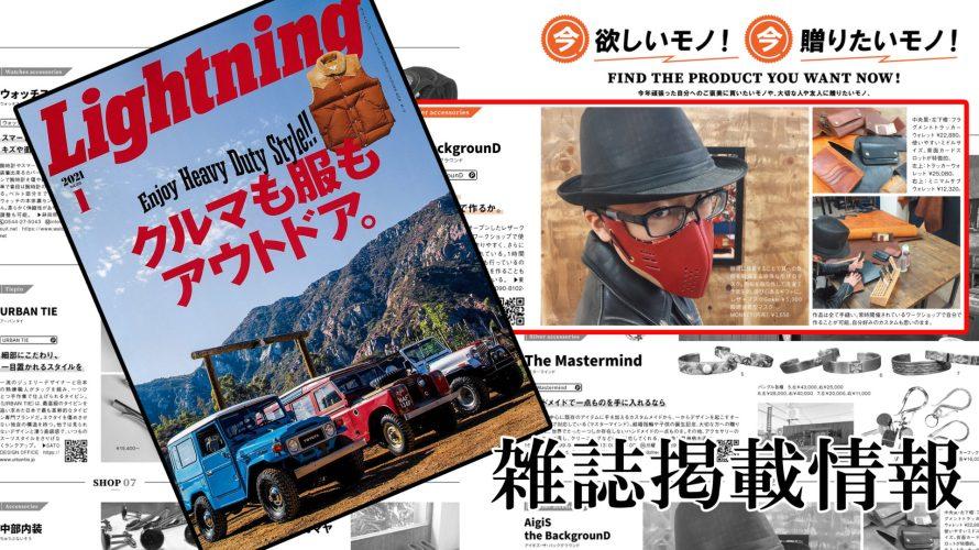 【Lightning Vol.321】雑誌掲載情報(2020年11月30日発売)
