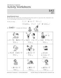 Vol.2 Activity Worksheets | Adventures in Japanese
