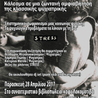Λέρος, μια ζωντανή αμφισβήτηση της κλασικής ψυχιατρικής: 28/4, 8.30 μμ, στη Λοκομοτίβα