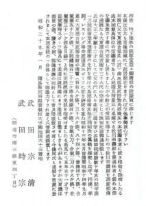 佐川 幸 義 宗 家 Tarjeta postal de la familia Takeda anunciando el nombramiento de Yukiyoshi Sagawa como el 36º Soke de Daito-ryu(1954)